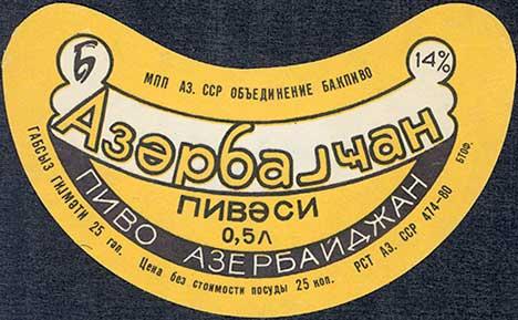 Картинки по запросу пиво азербайджанское