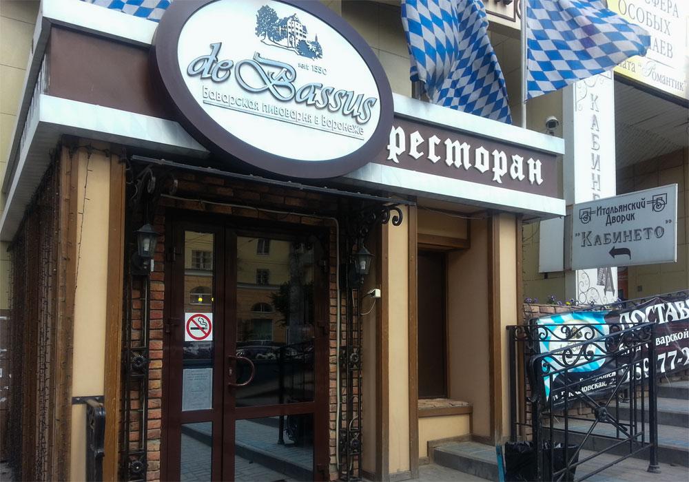 Сеть ресторанов * De Bassus*   ВКонтакте